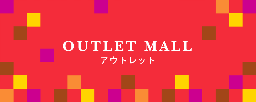 OUITLET MALL アウトレット