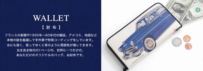 世界に一つだけの 財布-Wallet-